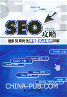 SEO攻略--搜索引擎优化策略与实战案例详解