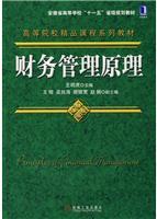 财务管理原理[按需印刷]