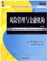 (特价书)风险管理与金融机构(英文版)(译注)