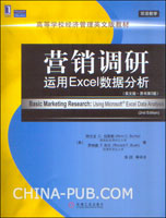 (特价书)营销调研:运用EXCEL数据分析(英文版 原书第2版)(译注)