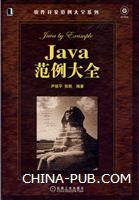 (特价书)Java范例大全