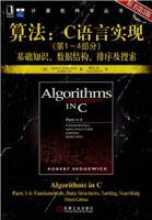 算法:C语言实现(第1~4部分)基础知识、数据结构、排序及搜索(原书第3版)