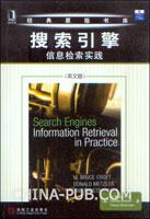 搜索引擎:信息检索实践(英文影印版)