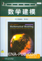 数学建模(英文影印精编版.第4版)
