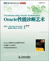 Oracle性能诊断艺术(Oracle数据库优化的里程碑式著作)