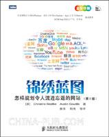 锦绣蓝图:怎样规划令人流连忘返的网站(第2版)(全彩印刷,信息架构之父R. S. Wurman隆重推荐)(china-pub首发)