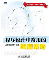 程序设计中常用的解题策略(计算机程序设计竞赛权威指导书)