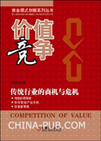 价值竞争:传统行业的商机与危机