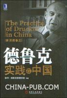 德鲁克实践在中国[按需印刷]