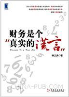 财务是个真实的谎言(china-pub全国首发) (一本风趣,富含哲理的财务入门销书,让你在幽默中深受启迪,感悟智慧)
