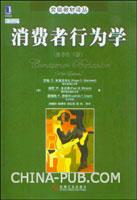 消费者行为学(原书第10版)(china-pub全国首发)