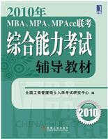 2010年MBA、MPA、MPAcc联考综合能力考试辅导教材(china-pub全国首发)