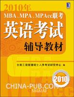 2010年MBA、MPA、MPAcc联考英语考试辅导教材(china-pub全国首发)