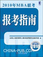 2010年MBA联考报考指南(china-pub全国首发)