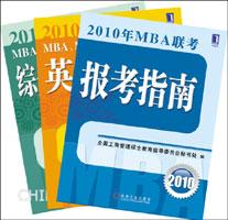 2010年MBA、MPA、MPAcc联考(全三册)(报考指南、综合能力考试辅导教材、 英语考试辅导教材)