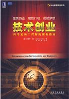 (特价书)技术创业:科学家和工程师的创业指南