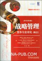 (特价书)战略管理竞争与全球化(概念)(原书第8版)(china-pub全国首发)