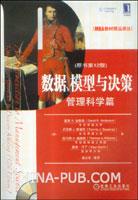 数据、模型与决策:管理科学篇(原书第12版)(附光盘)(china-pub全国首发)