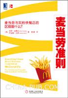 (特价书)麦当劳准则