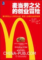 (特价书)麦当劳之父的创业冒险(china-pub全国首发)