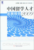 (特价书)2009中国留学生人才发展报告
