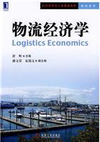 (特价书)物流经济学