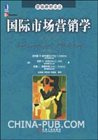 (特价书)国际市场营销学(原书第14版)