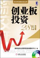 (特价书)创业板投资28讲(附光盘)