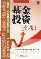 (特价书)基金投资20讲(china-pub全国首发)
