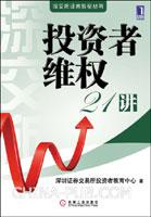 (www.wusong999.com)投资者维权21讲