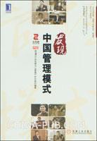 (特价书)发现中国管理模式(china-pub全国首发)