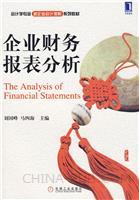 企业财务报表分析(china-pub全国首发)
