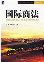 国际商法(china-pub全国首发)