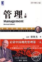 (特价书)管理(原书修订版).上册