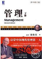 (特价书)管理(原书修订版).下册(china-pub全国首发)