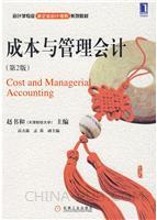成本与管理会计(第2版)[按需印刷]