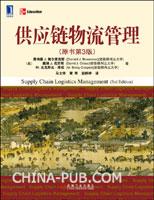 供应链物流管理(原书第3版)(china-pub全国首发)
