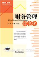 财务管理信息化(附光盘)
