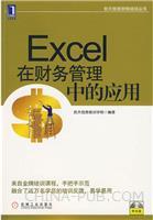 (特价书)Excel在财务管理中的应用(附光盘)(china-pub全国首发)