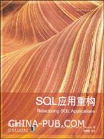 SQL应用重构