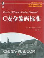 C安全编码标准(实现C安全编程的权威指南,在安全中编程,在编程中融入安全概念)