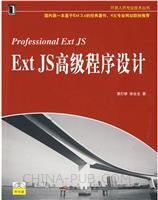 Ext JS高级程序设计(全球首本基于Ext 3.x的经典著作,4大网站联袂推荐)[按需印刷]