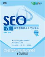 SEO教程:搜索引擎优化入门与进阶(第2版)(网站推广必备手册)