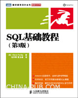 SQL基础教程(第3版)(Amazon五星图书,自学与参考两相宜)