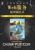 Web服务:原理与技术