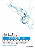 银光志--Silverlight 3.0开发详解与最佳实践