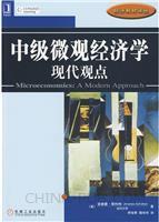中级微观经济学:现代观点