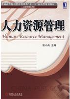 (特价书)人力资源管理