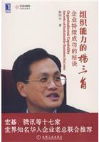 """(特价书)组织能力的""""杨三角"""":企业持续成功的秘诀"""