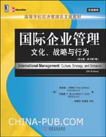 国际企业管理--文化、战略与行(英文版.原书第7版)(译注)